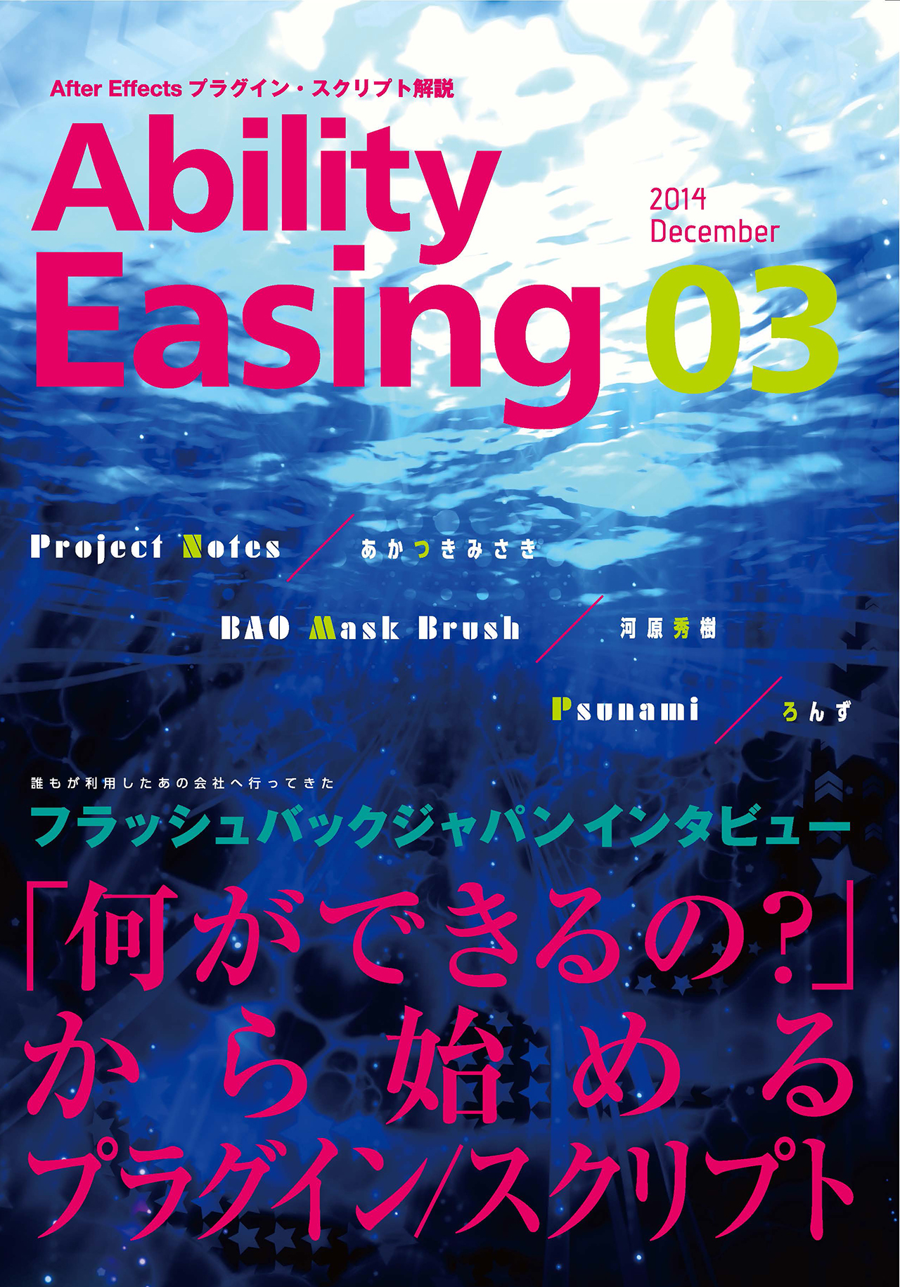 AE03_cover