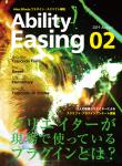 AE02表紙_02